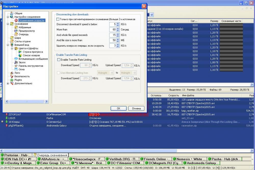 ApexDC 1.6.2 bandwidth limiter settings.JPG